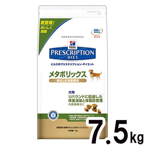 プリスクリプション・ダイエット メタボリックス 犬用 ドライ 7.5kg