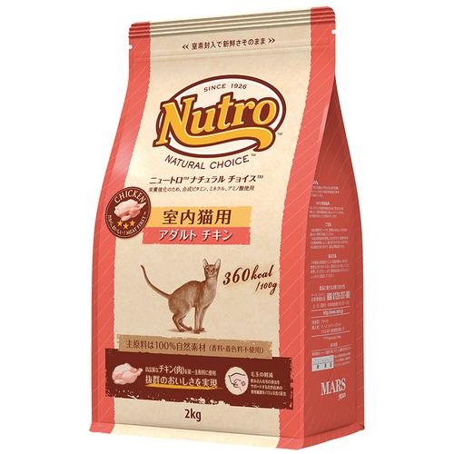 ナチュラルチョイス 室内猫用 アダルト チキン 2kg 製品画像
