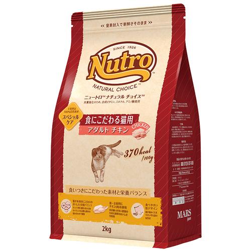 ナチュラルチョイス 食にこだわる猫用 アダルト チキン 2kg