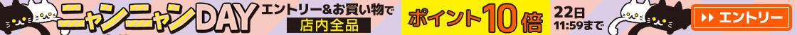 HD【1903-3】ニャンニャンデー!