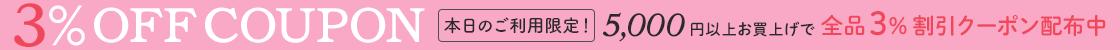 HD【1908-9】10、20、30日は5000円以上3%オフ