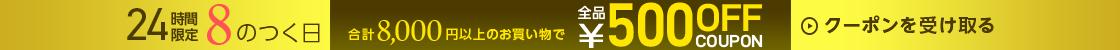 HD【1909-13】8、18、28日は8000円以上500円オフ