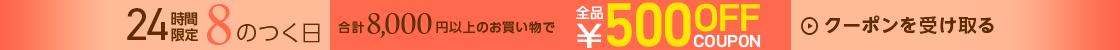 HD【1910-13】8、18、28日は8000円以上500円オフ