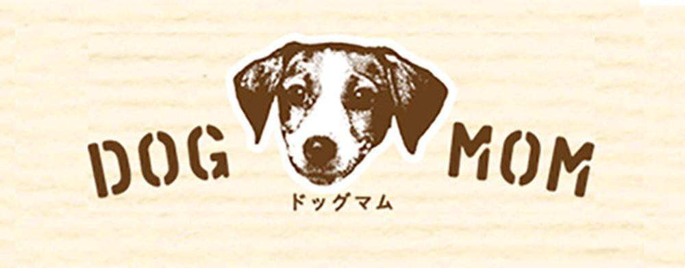 DOGMOM(ドッグマム)