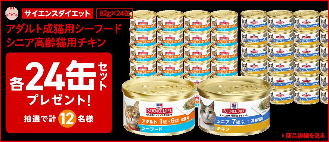 サイエンスダイエット猫用24缶プレゼント