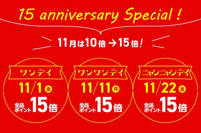 15anniversarySpecial