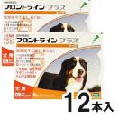 フロントラインプラス 12本入 犬用 XL 40~60kg未満