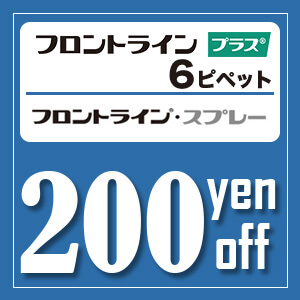 フロントラインスプレー、6ピペット200円OFF