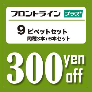 9ピペットで300円OFF