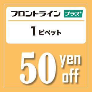 フロントラインスプレー、1ピペット50円OFF