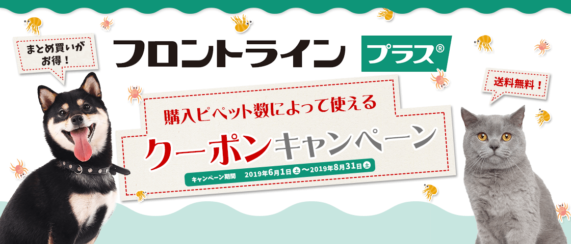 ノミマダニシーズン間近!超お得早割クーポンキャンペーン