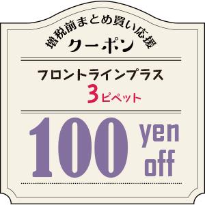 フロントラインスプレー、3ピペット100円OFF