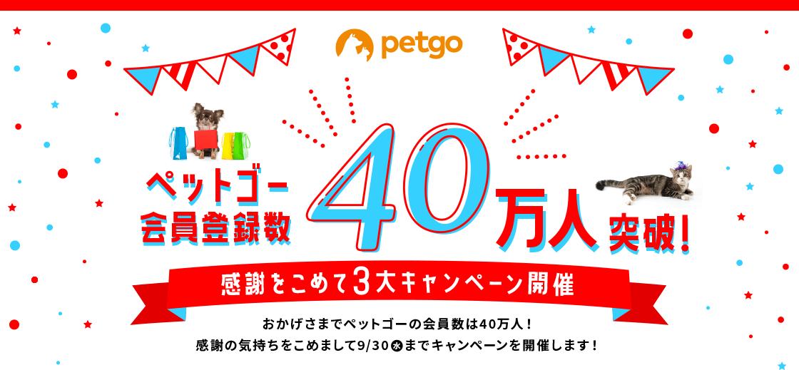 ペットゴー会員登録数40万人記念キャンペーン
