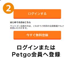 2.ログインまたはPetgo会員へ登録