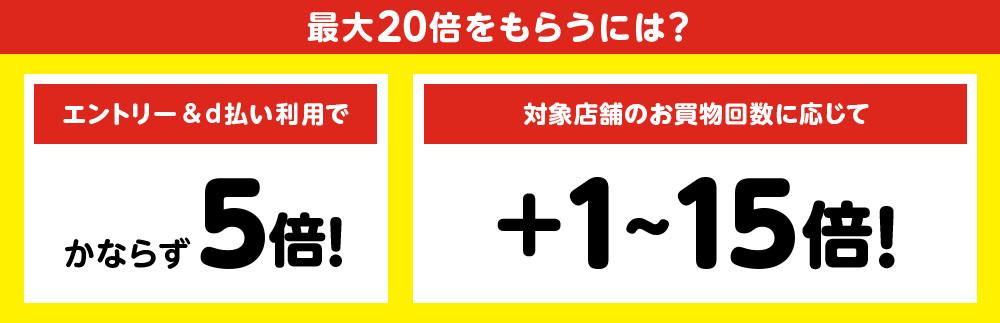 【最大20倍をもらうには】当店でのお買い物でもれなく5倍。対象サイトの買い回りで+1?15倍!
