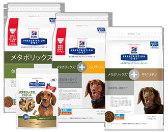 犬用メタボリックスシリーズ