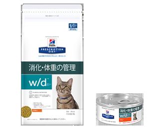 猫用 w/d