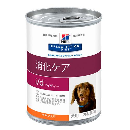 i/d 缶シリーズ
