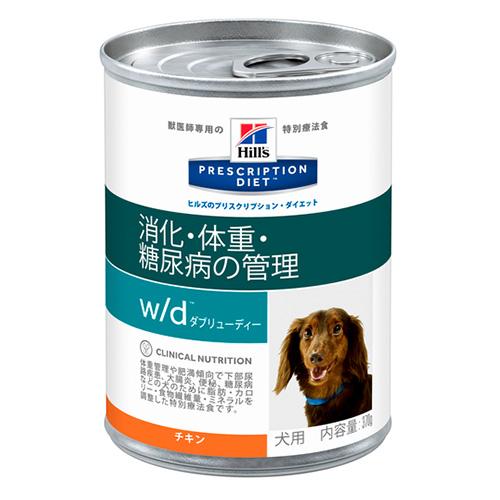 w/d 缶シリーズ