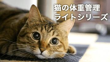 猫の体重管理ライトシリーズ