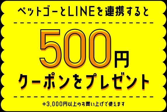 ペットゴーとLINEを連携すると500円クーポンプレゼント