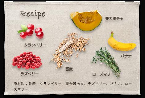 原材料:香麦、クランベリー、栗かぼちゃ、ラズベリー、バナナ、ローズマリー