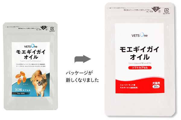 モエギイガイオイル 犬・猫用 30粒