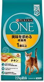 ピュリナワン 美味を求める成猫用