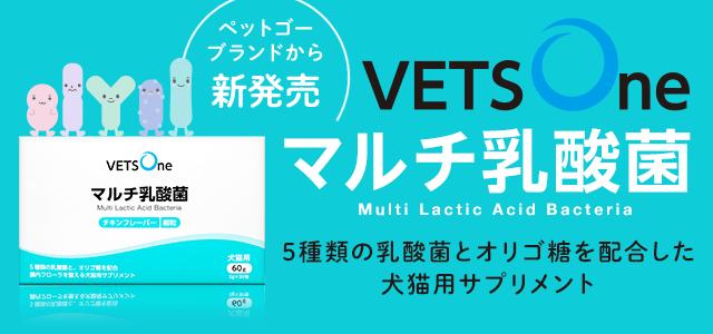 VETS One(ベッツワン)マルチ乳酸菌