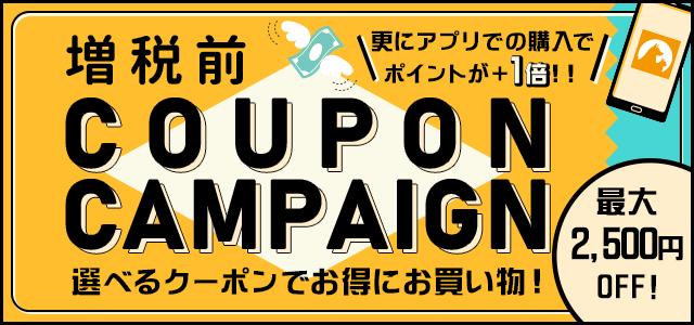 増税前クーポンキャンペーン