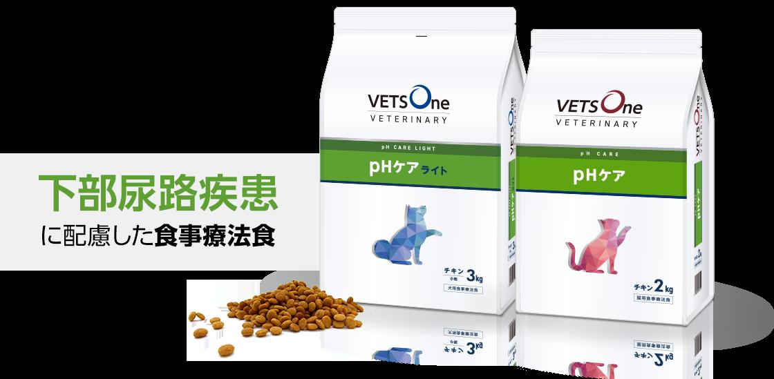 下部尿路疾患の犬・猫のために ベッツワンベテリナリーpHケア