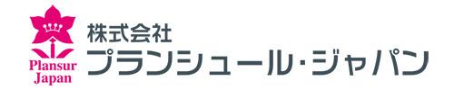 プランシュールジャパン