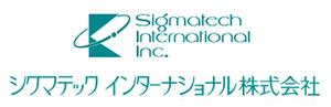 シグマテックインターナショナル