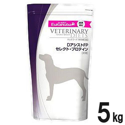 食事療法食ユーカヌバ DアシストFP セレクト・プロテイン 犬用 5kg
