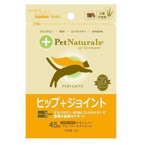 PetNaturals(ペットナチュラルズ) ヒップ+ジョイント 猫用 45粒