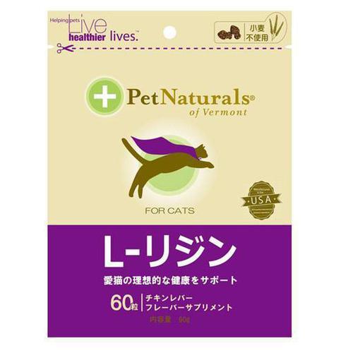 PetNaturals(ペットナチュラルズ) L-リジン 猫用 60粒