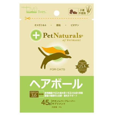 PetNaturals(ペットナチュラルズ) ヘアボール 猫用 45粒