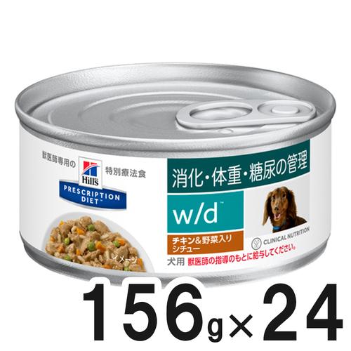 プリスクリプション・ダイエット w/d チキン&野菜入りシチュー 缶詰 156gx24