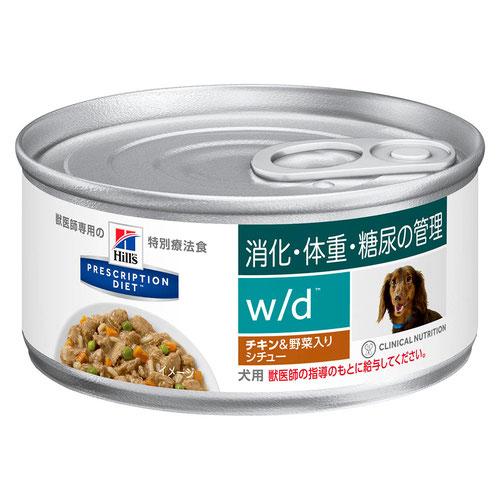 ヒルズ 犬用 w/d 消化・体重・糖尿病の管理 チキン&野菜入りシチュー缶 156g【単品販売】【アウトレット】