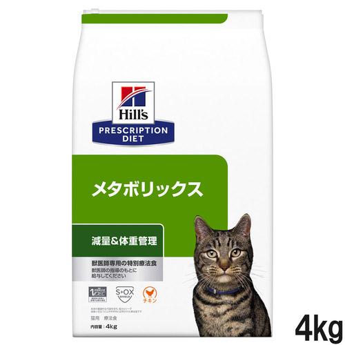 ヒルズ 猫用 メタボリックス 体重管理 ドライ 4kg