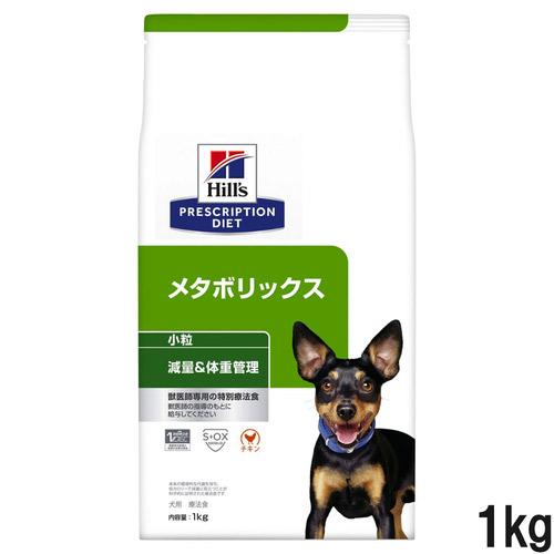 ヒルズ 犬用 メタボリックス 体重管理 ドライ 小粒 1kg