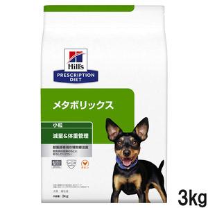 ヒルズ 犬用 メタボリックス 体重管理 ドライ 小粒 3kg