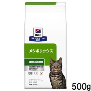 ヒルズ 猫用 メタボリックス 体重管理 ドライ 500g