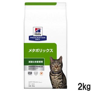 ヒルズ 猫用 メタボリックス 体重管理 ドライ 2kg