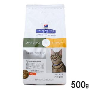 ヒルズ 猫用 メタボリックス+ユリナリー 体重管理+下部尿路ケア ドライ 500g【在庫限り】