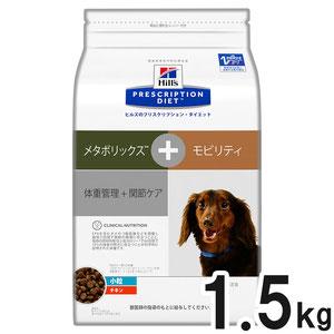ヒルズ 犬用 メタボリックス+モビリティ 体重管理+関節ケア ドライ 小粒 1.5kg