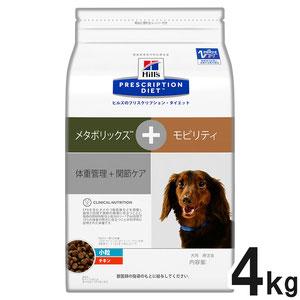 ヒルズ 犬用 メタボリックス+モビリティ 体重管理+関節ケア ドライ 小粒 4kg