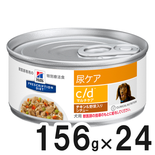 ヒルズ 犬用 c/d マルチケア 尿ケア チキン&野菜入りシチュー缶 156g×24
