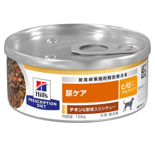 ヒルズ 犬用 c/d マルチケア 尿ケア チキン&野菜入りシチュー缶 156g【単品販売】【アウトレット】
