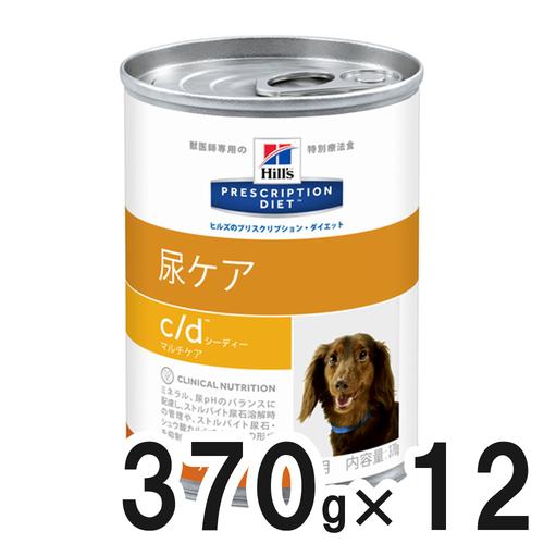 ヒルズ 犬用 c/d マルチケア 尿ケア 缶 370g×12
